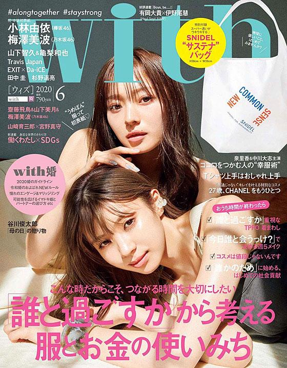N46 Umezawa Minami K46 Kobayashi Yui With 2006.jpg