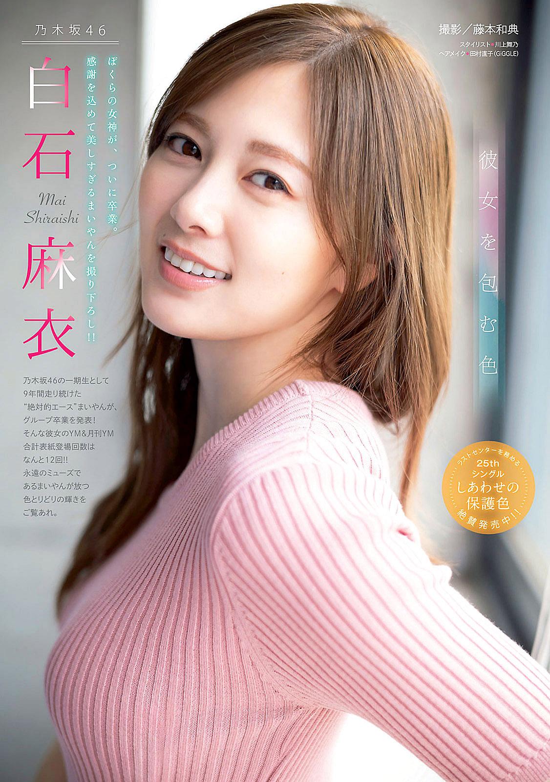 MShiraishi Young Magazine 200504 02.jpg
