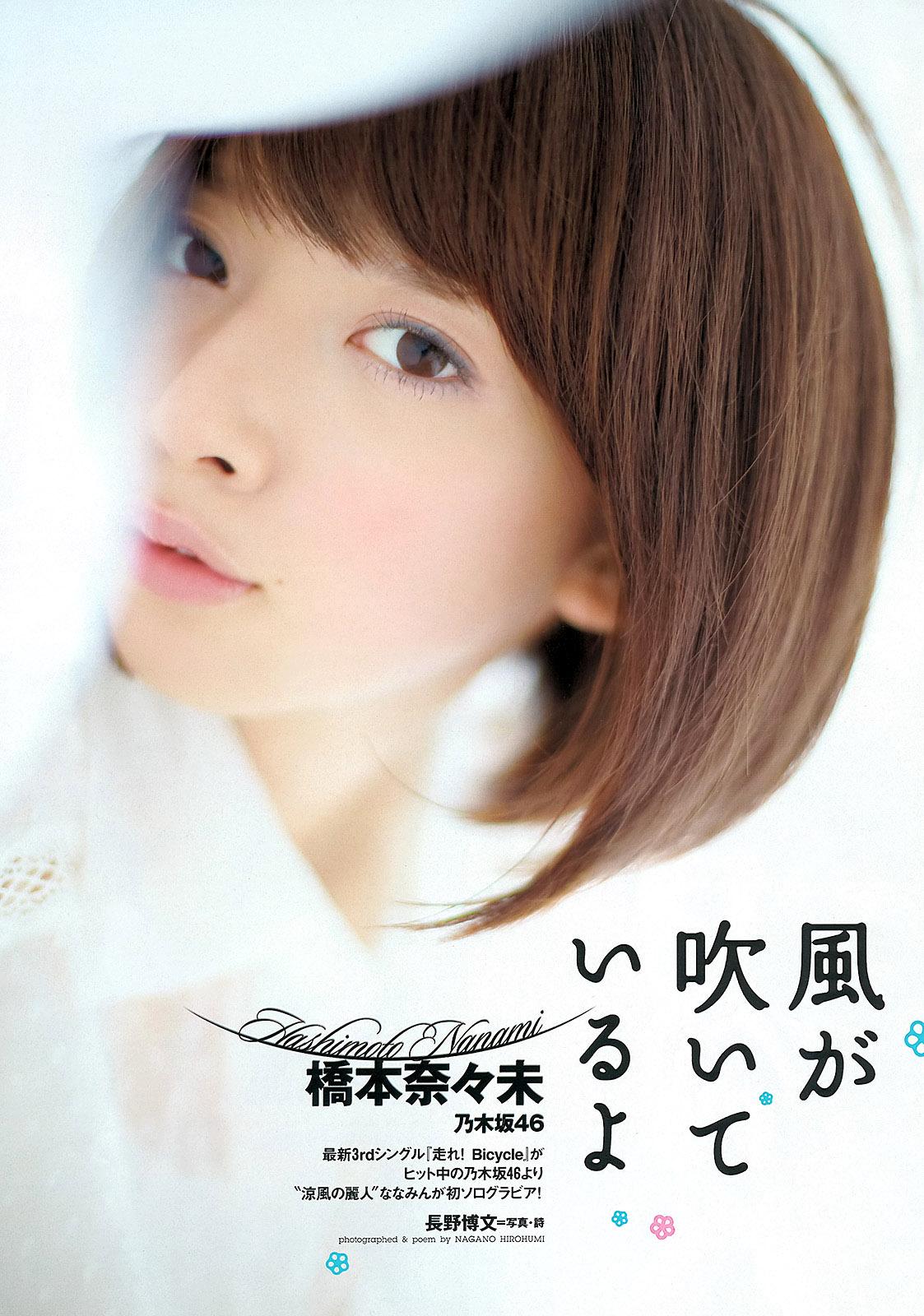 NHashimoto WPB 120917 01.jpg