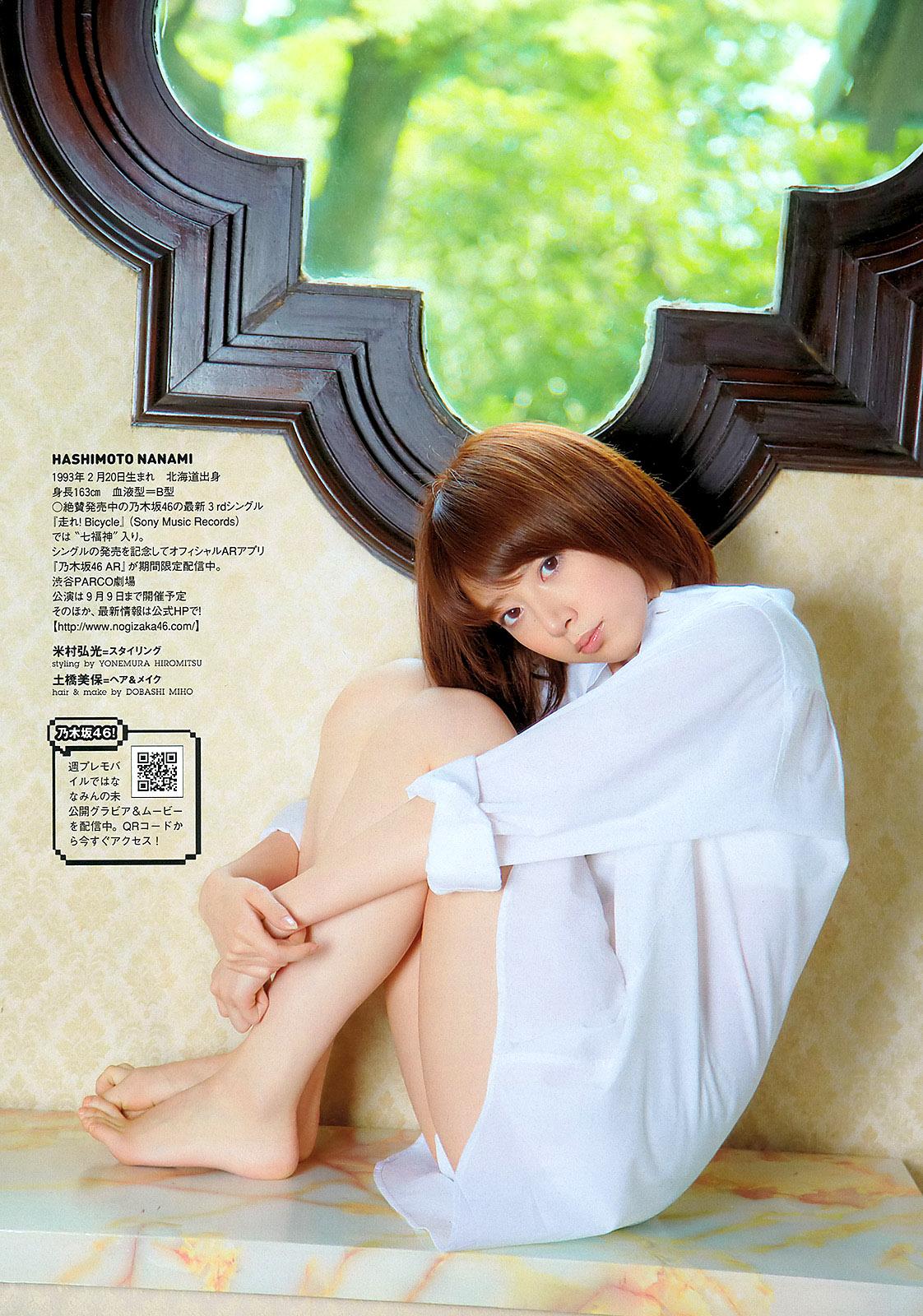 NHashimoto WPB 120917 04.jpg