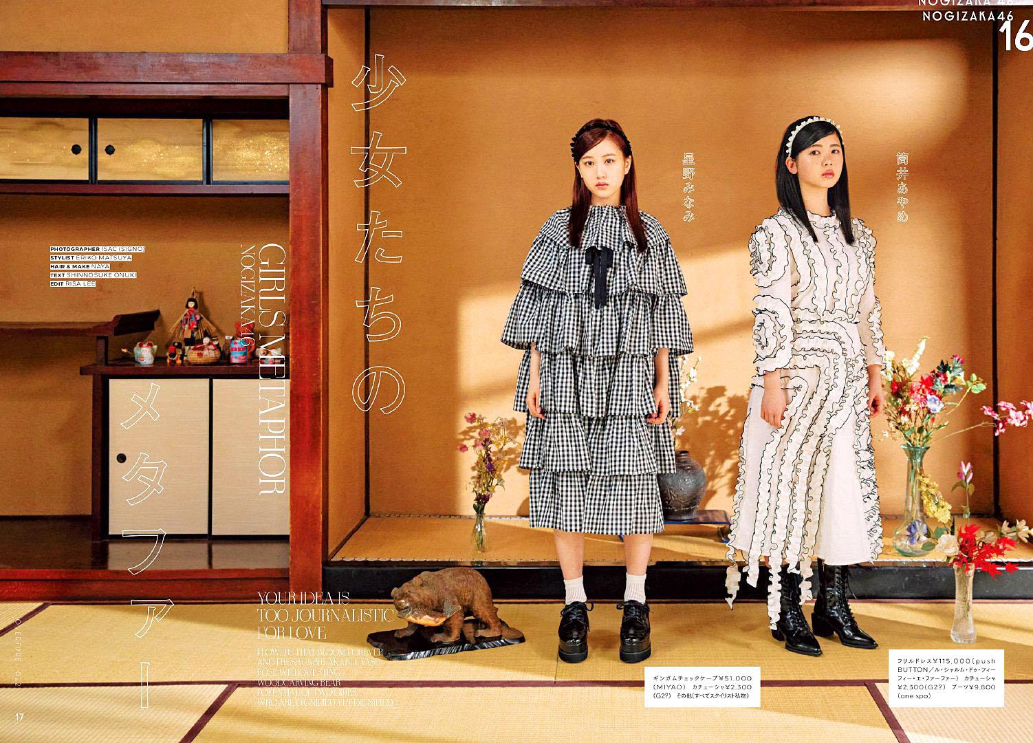 MHoshino  Tsutsui Ayame Overture 20 22 01.jpg