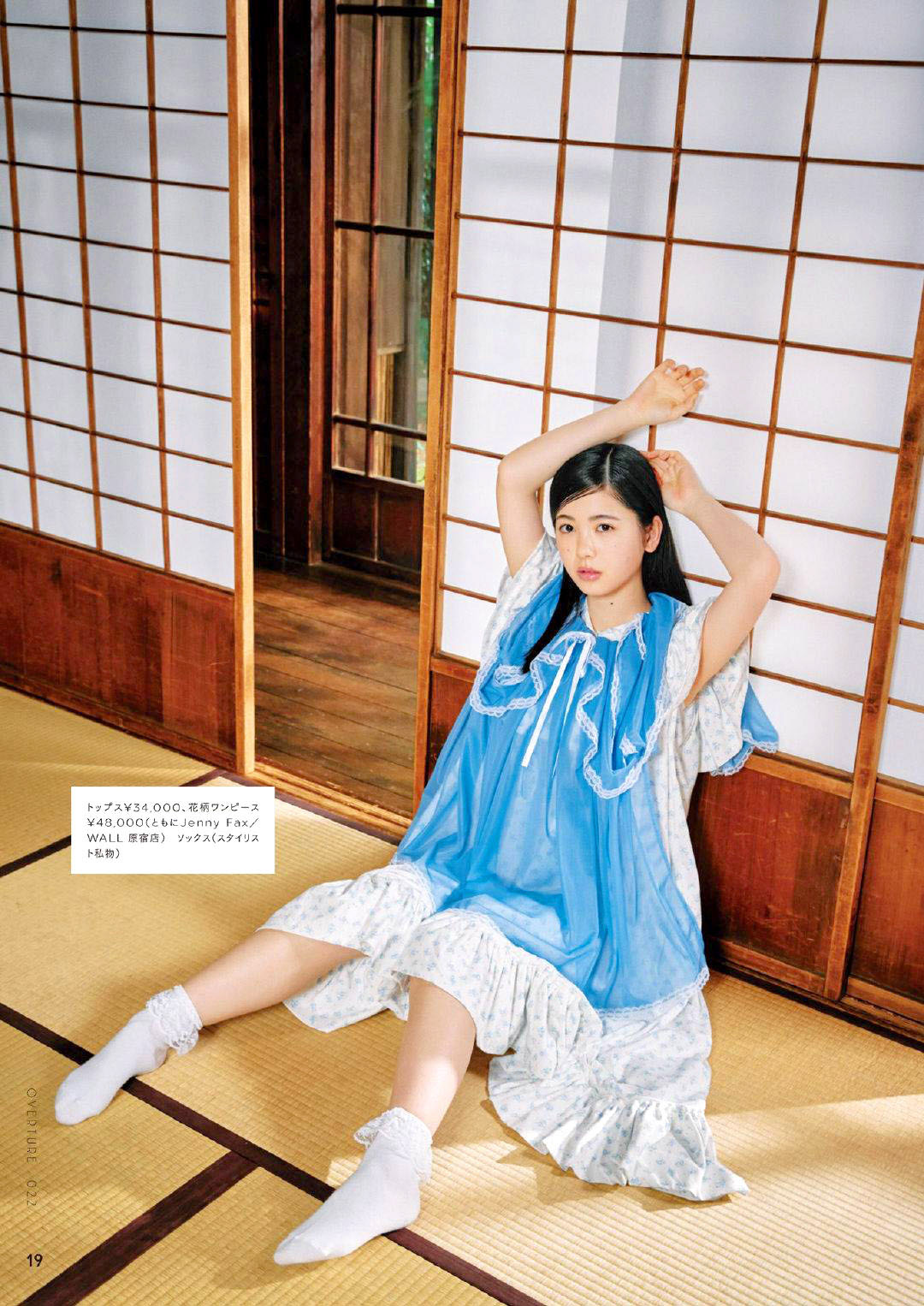 MHoshino  Tsutsui Ayame Overture 20 22 04.jpg