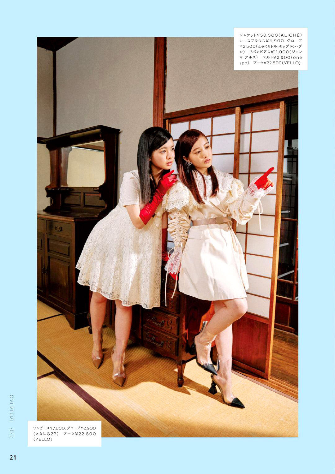 MHoshino  Tsutsui Ayame Overture 20 22 05.jpg
