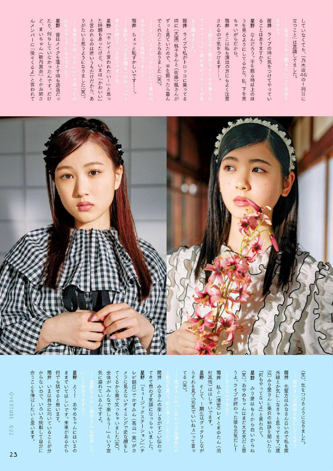 MHoshino  Tsutsui Ayame Overture 20 22 07.jpg