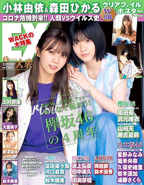 Kobayashi Yui and Morita Hikaru K46 ExTaishu 2005.jpg