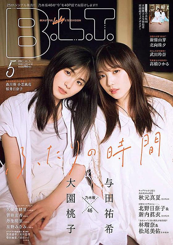 Ozono Momoko and Yoda Yuki N46 BLT 2005.jpg