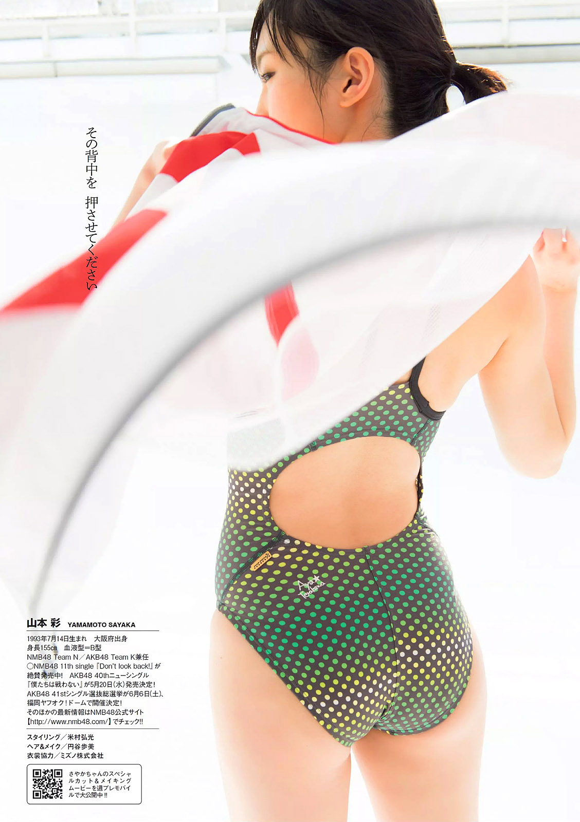 SYamamoto WPB 150518 07.jpg