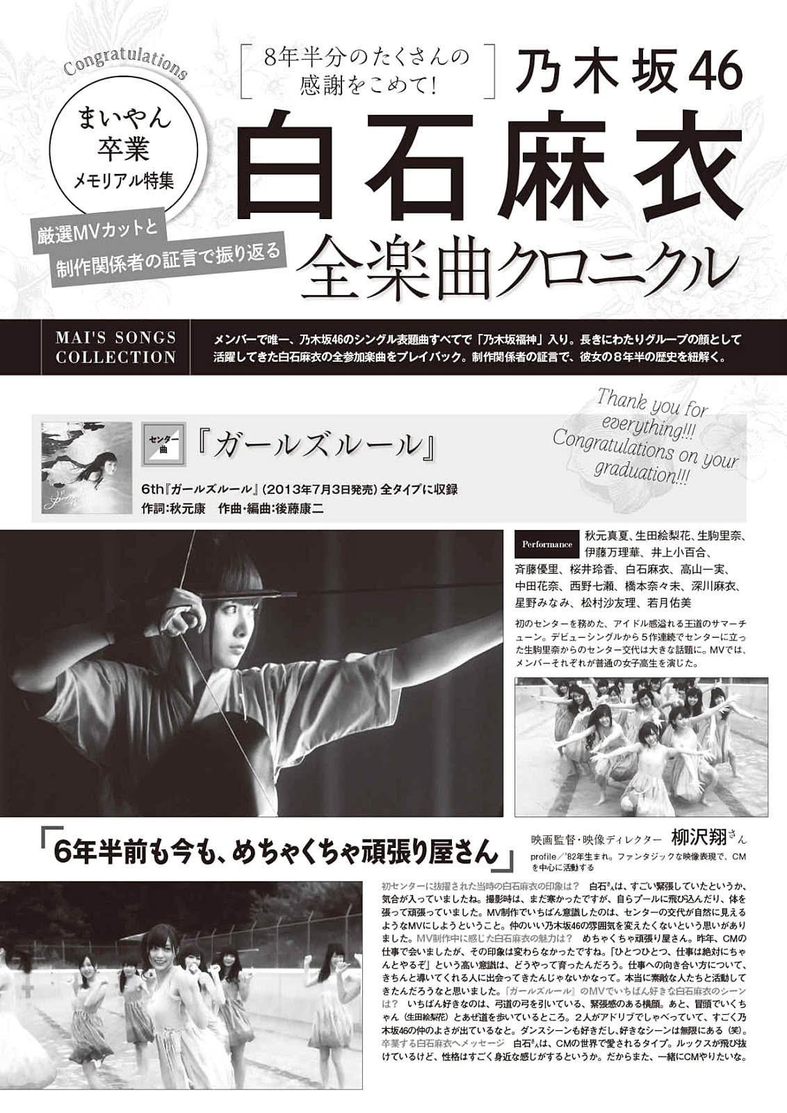MShiraishi Flash Sp Gravure Best 20 Early Spring 06.jpg