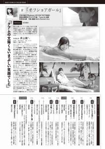 MShiraishi Flash Sp Gravure Best 20 Early Spring 10.jpg