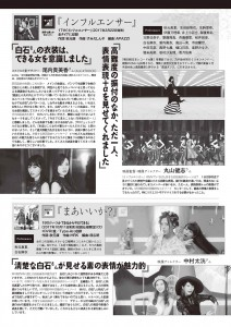 MShiraishi Flash Sp Gravure Best 20 Early Spring 11.jpg