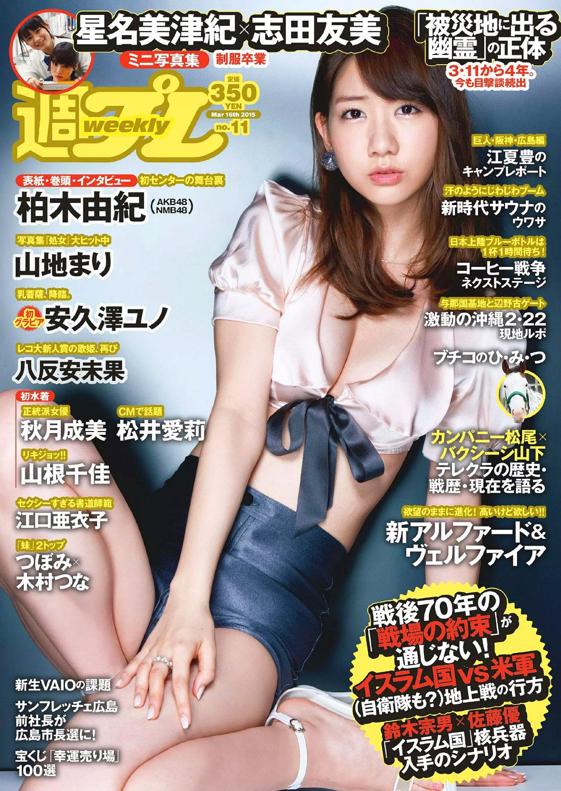 YKashiwagi WPB 150315 01.jpg