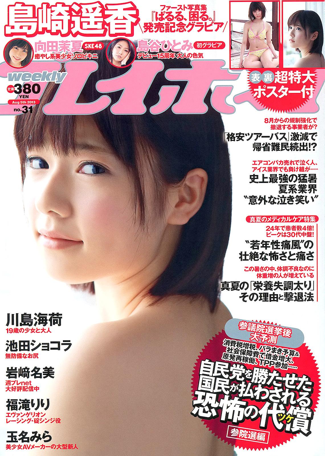 HShimazaki WPB 130805 01.jpg
