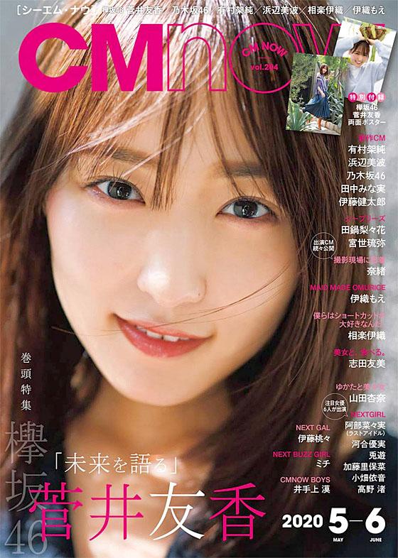Sugai Yuuka K46 CM Now 2005-06.jpg