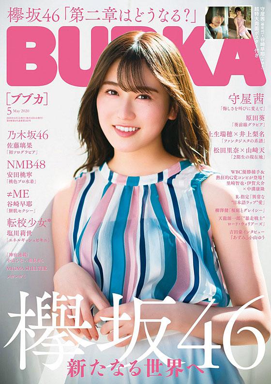 Moriya Akane K46 Bubka 2005.jpg