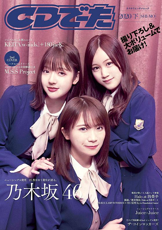 N46 cd-data-2020-shi-mo-cover.jpg