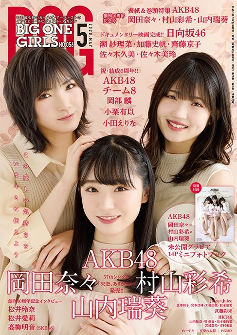 AKB48 Big One Girls 2005.jpg