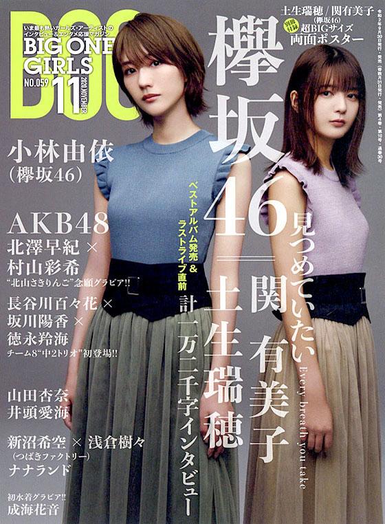 Habu Mizuho and Seki Yumiko K46 BOG 2011.jpg