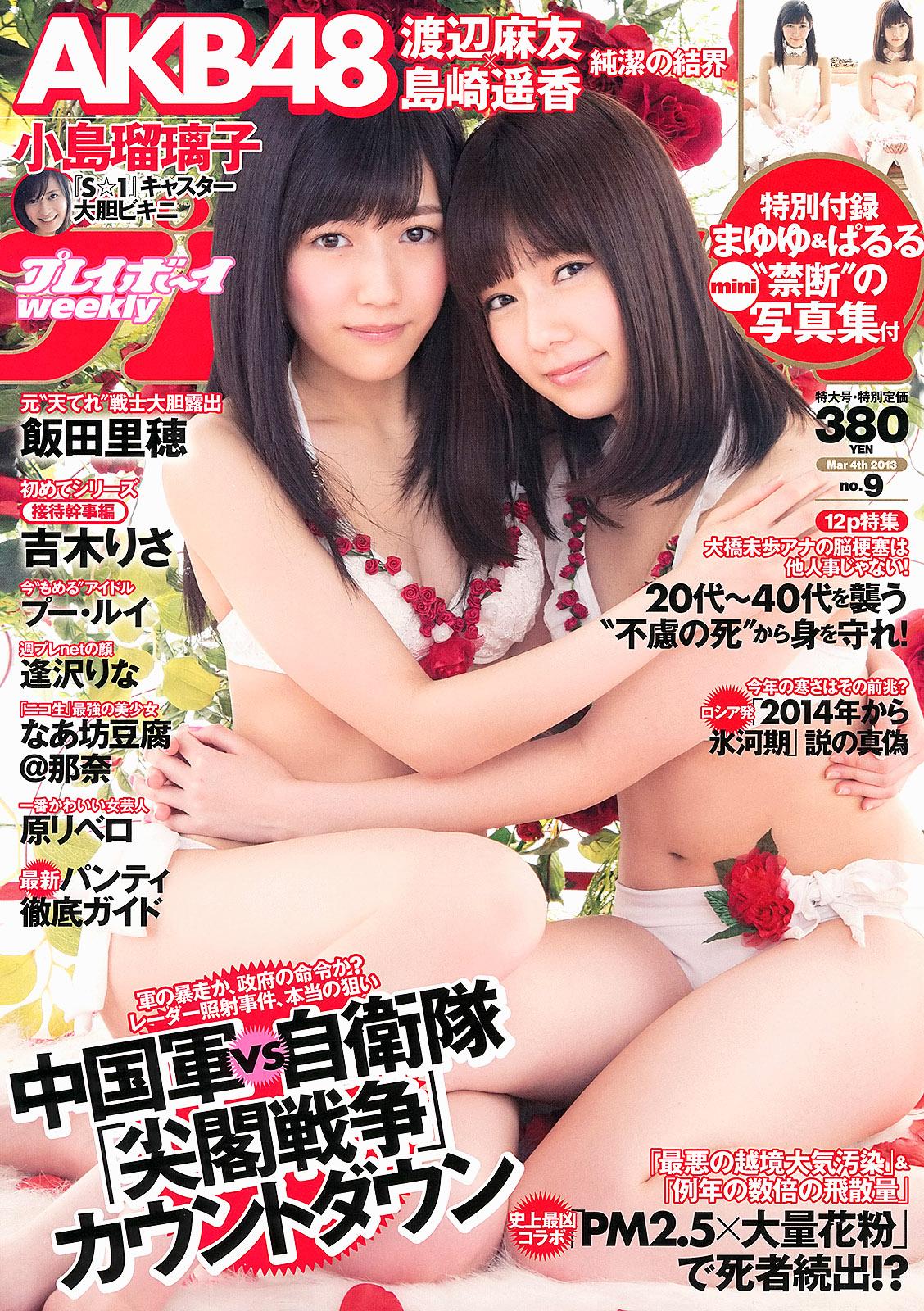 MWatanabe HShimazaki WPB 130304 01.jpg