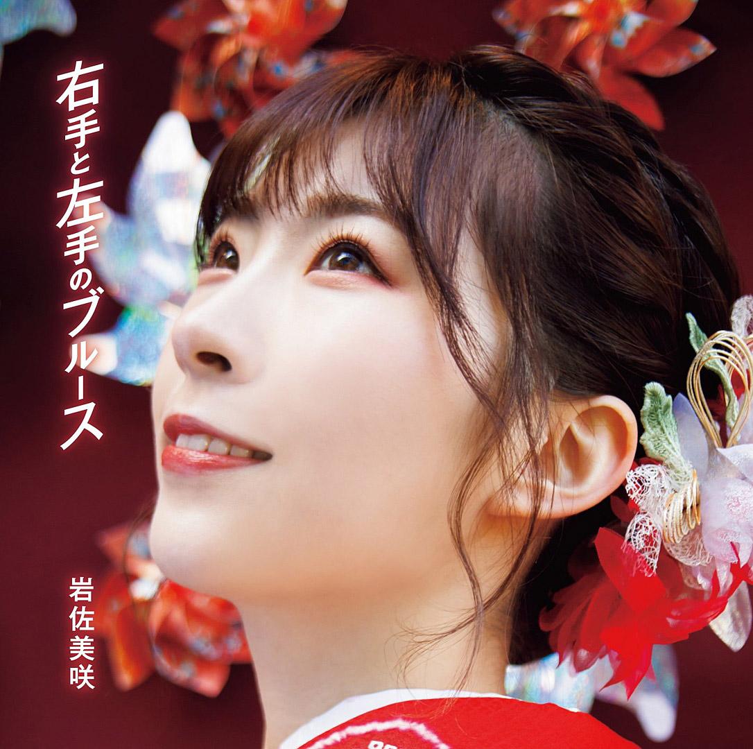 Iwasa Misaki 9th Single 01.jpg