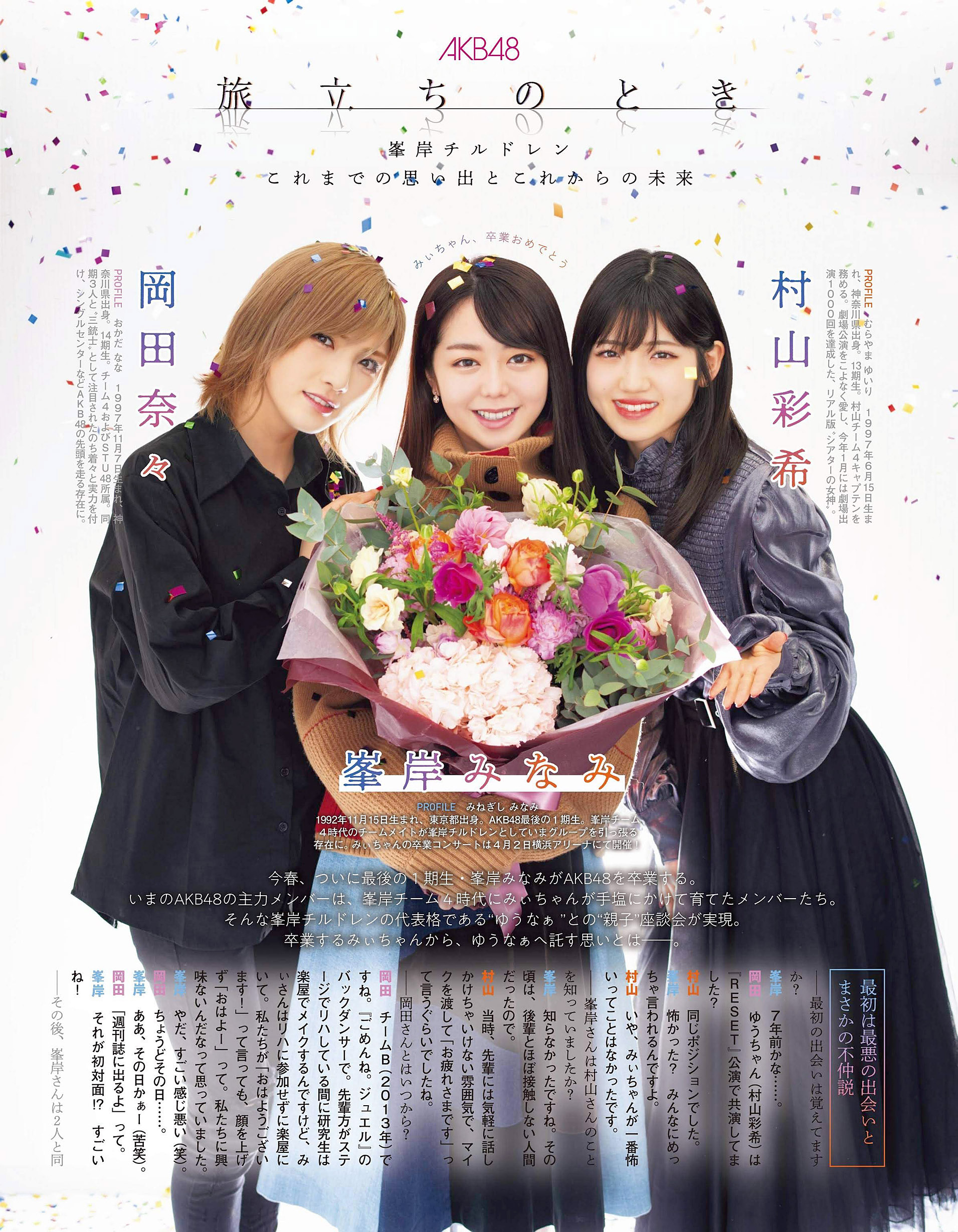 MMinegishi Ex-Taishu 2003 01.jpg