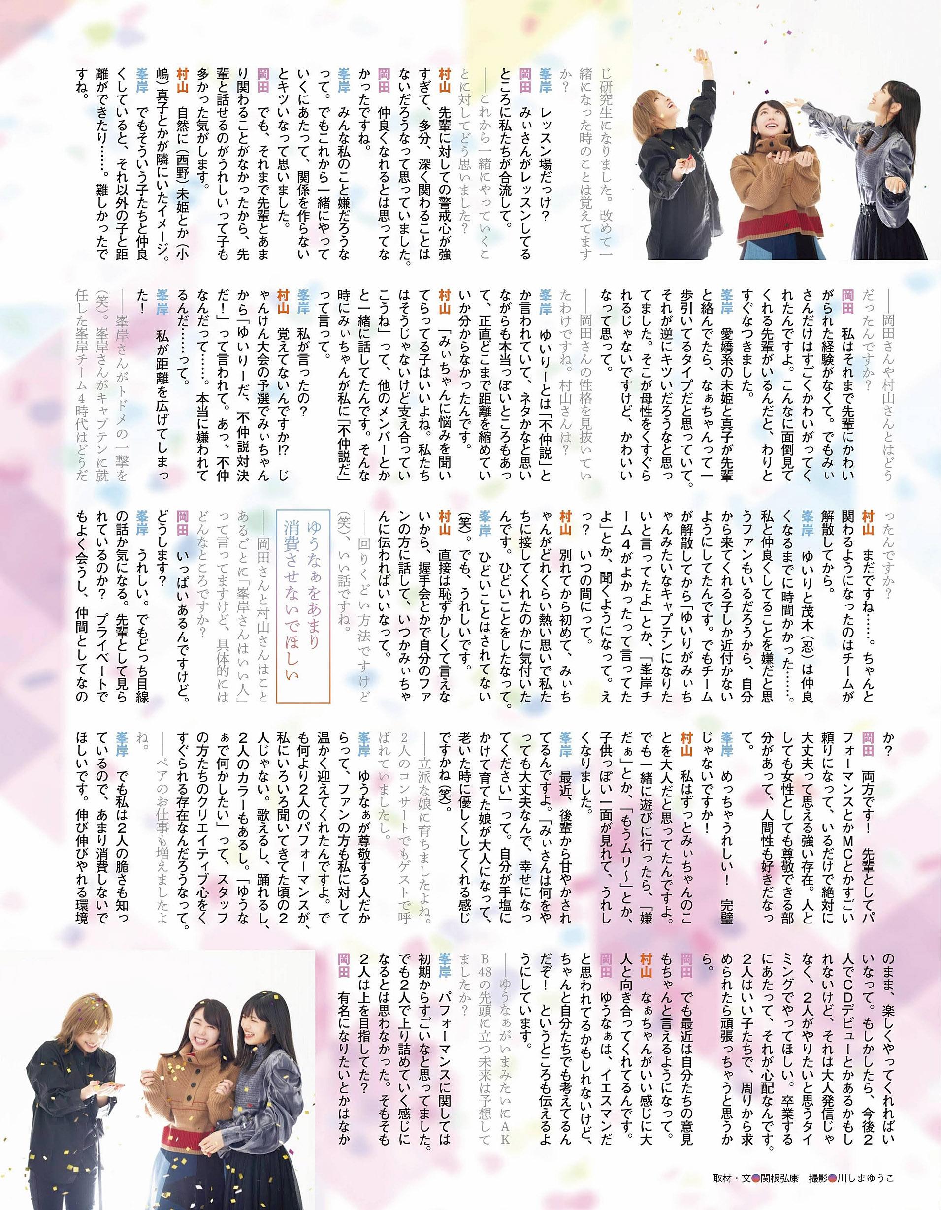 MMinegishi Ex-Taishu 2003 02.jpg