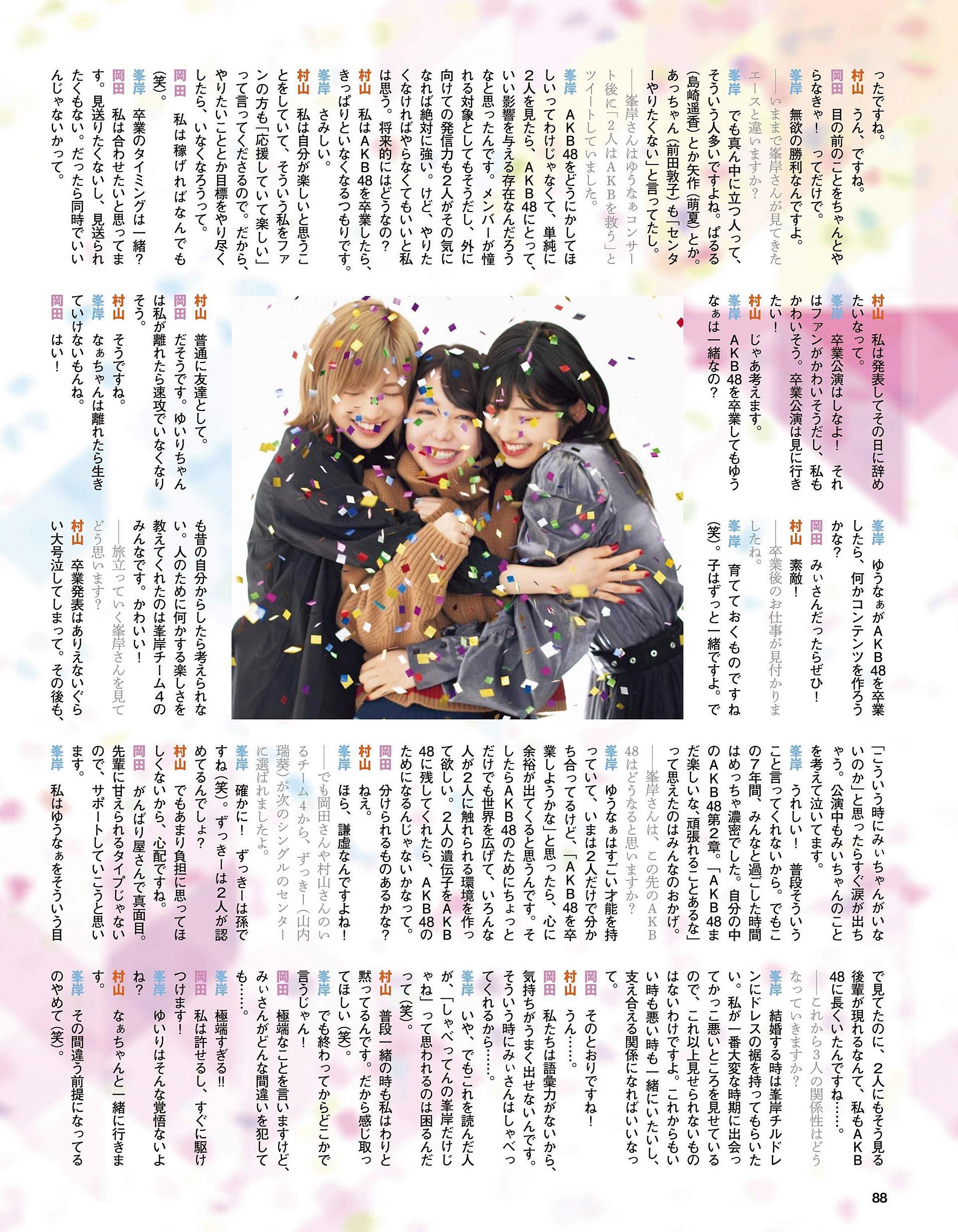 MMinegishi Ex-Taishu 2003 03.jpg