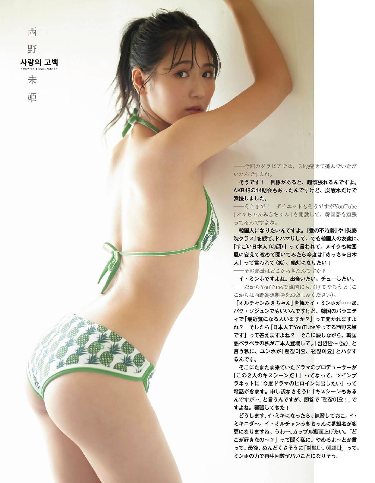 MNishino ExTaishu 2011 03.jpg