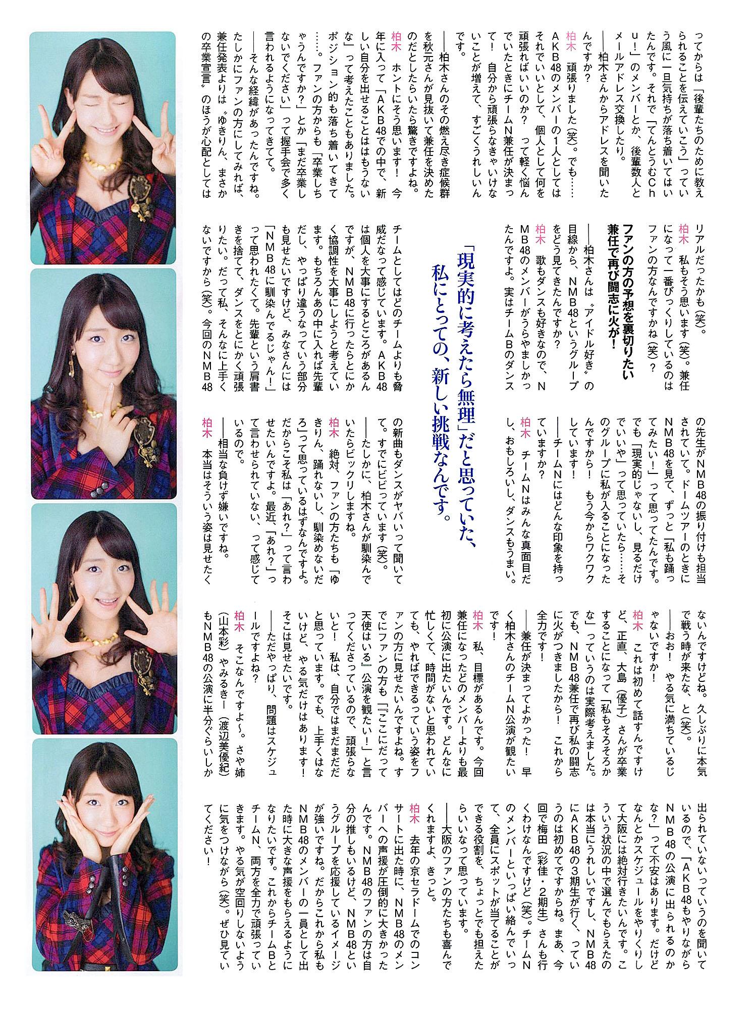 YKashiwagi EnTame 1405 02.jpg