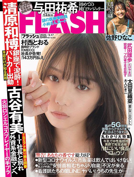 Yoda Yuki N46 Flash 200317.jpg