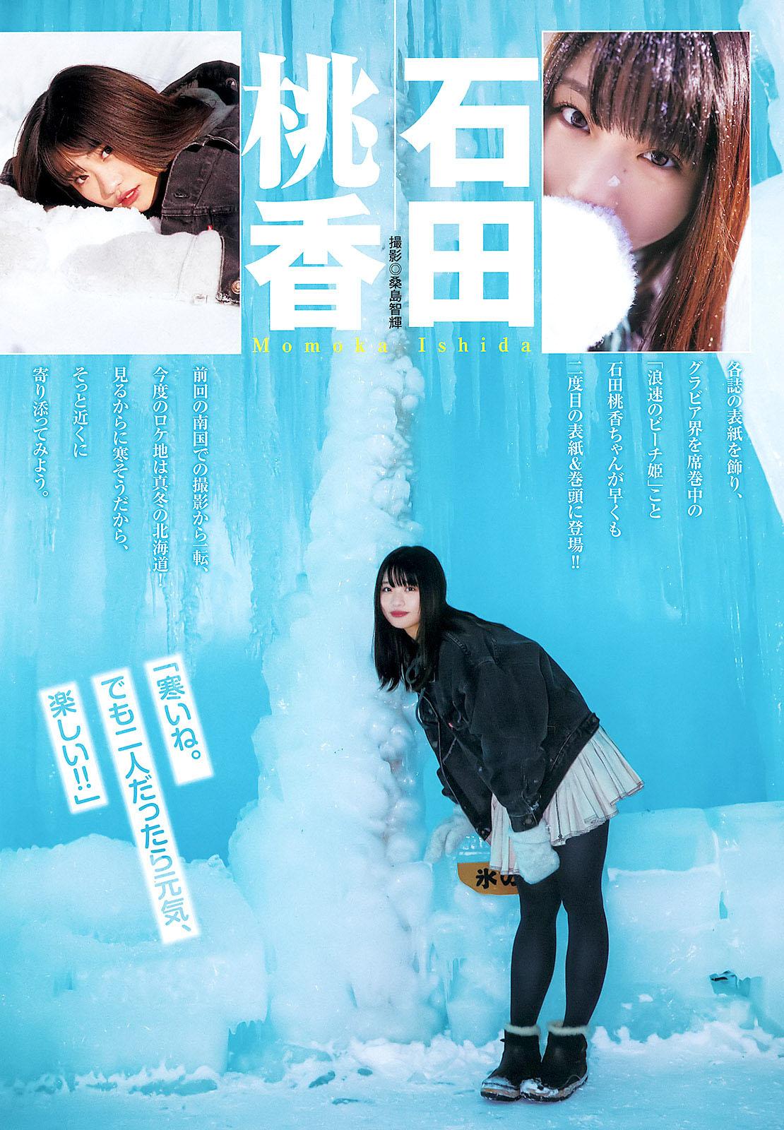 Ishida Momoka Young Jump 200312 03.jpg