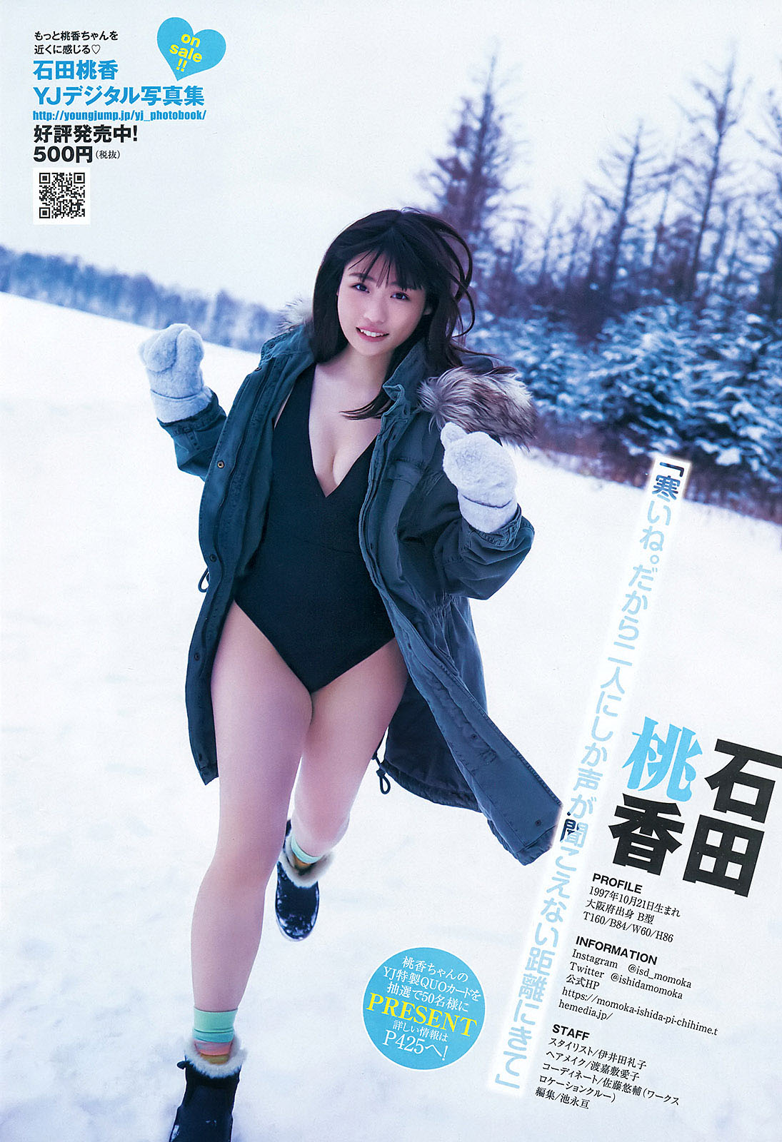 Ishida Momoka Young Jump 200312 07.jpg