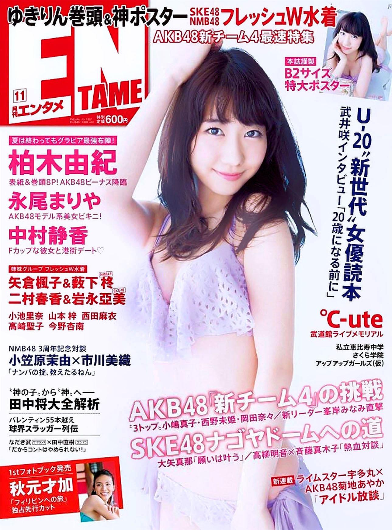 YKashiwagi EnTame 1311 01.jpg