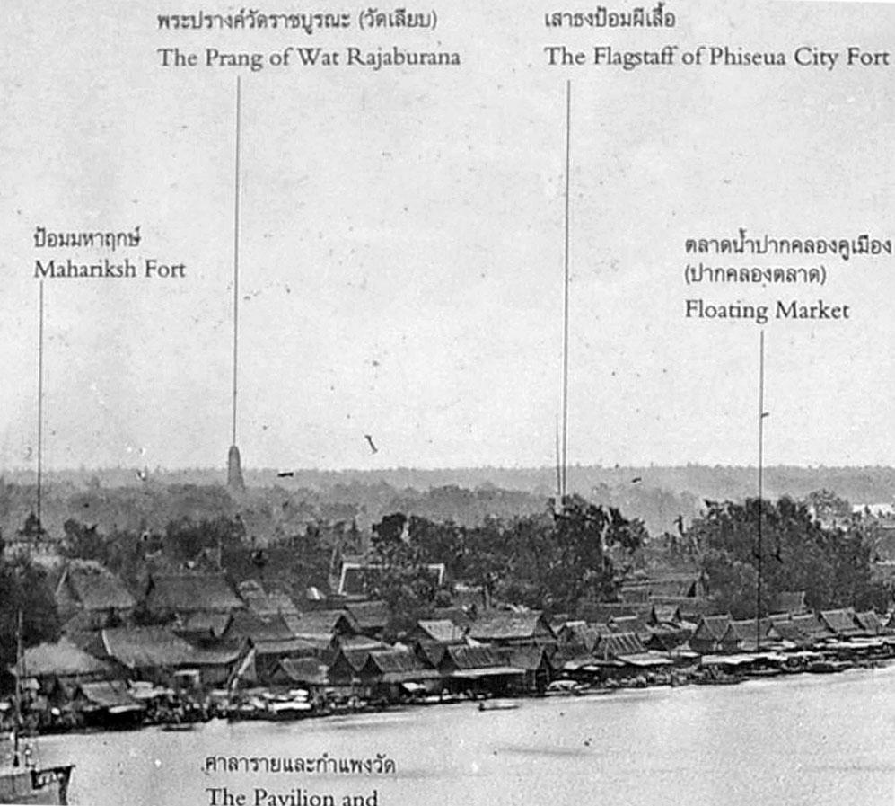 1866 Bangkok AA.jpg