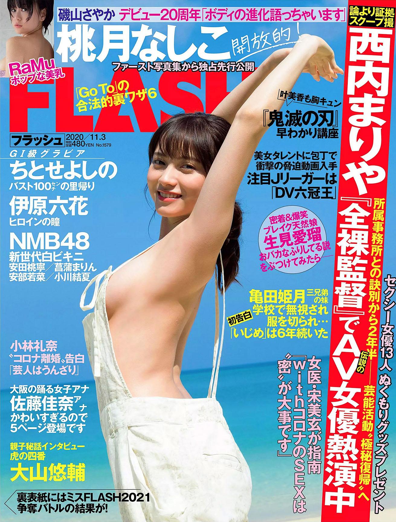 NMomotsuki Flash 201103 01.jpg