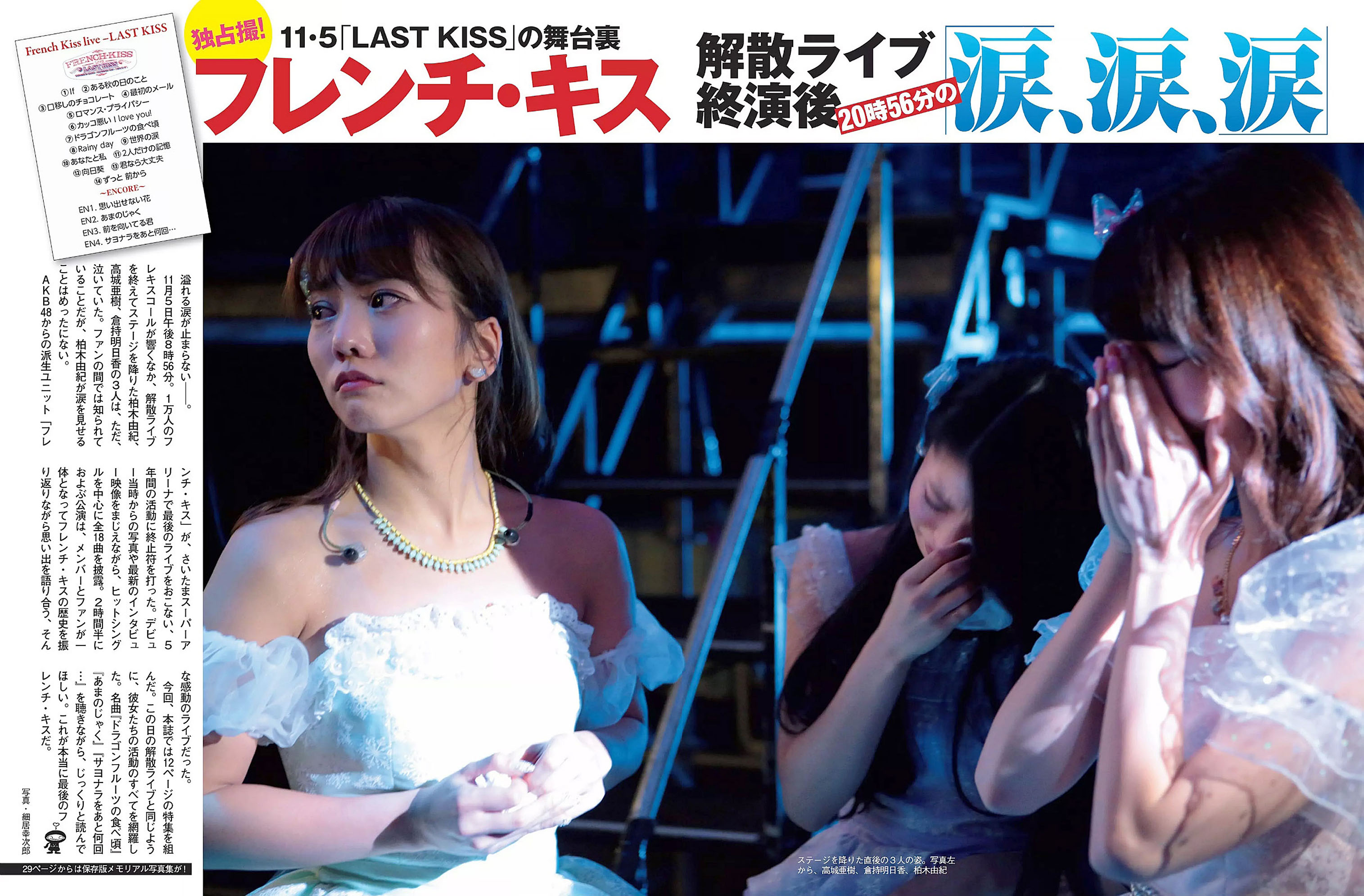 AKB48 French Kiss Flash 151124 01.jpg