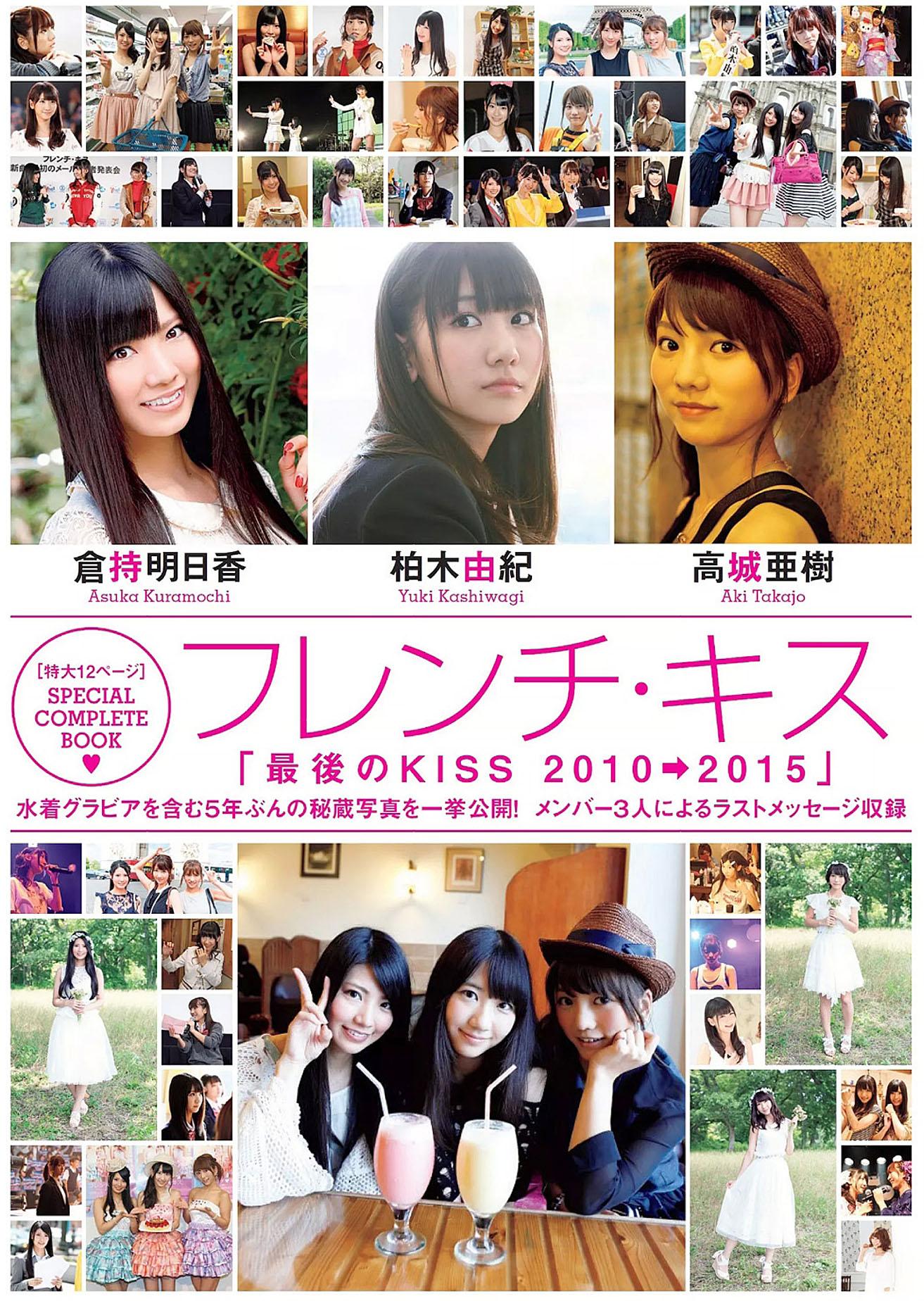 AKB48 French Kiss Flash 151124 02.jpg