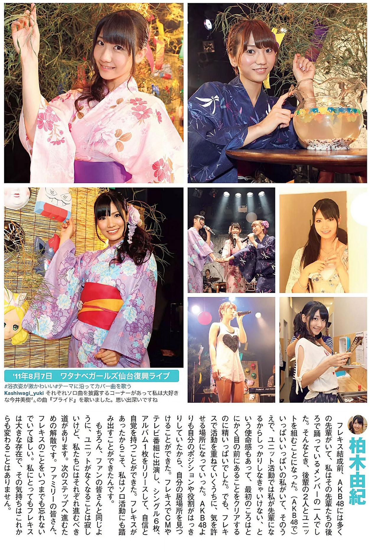 AKB48 French Kiss Flash 151124 09.jpg