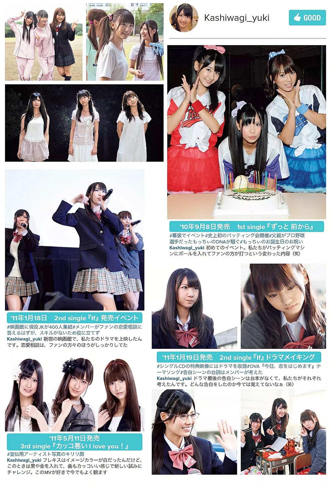 AKB48 French Kiss Flash 151124 10.jpg