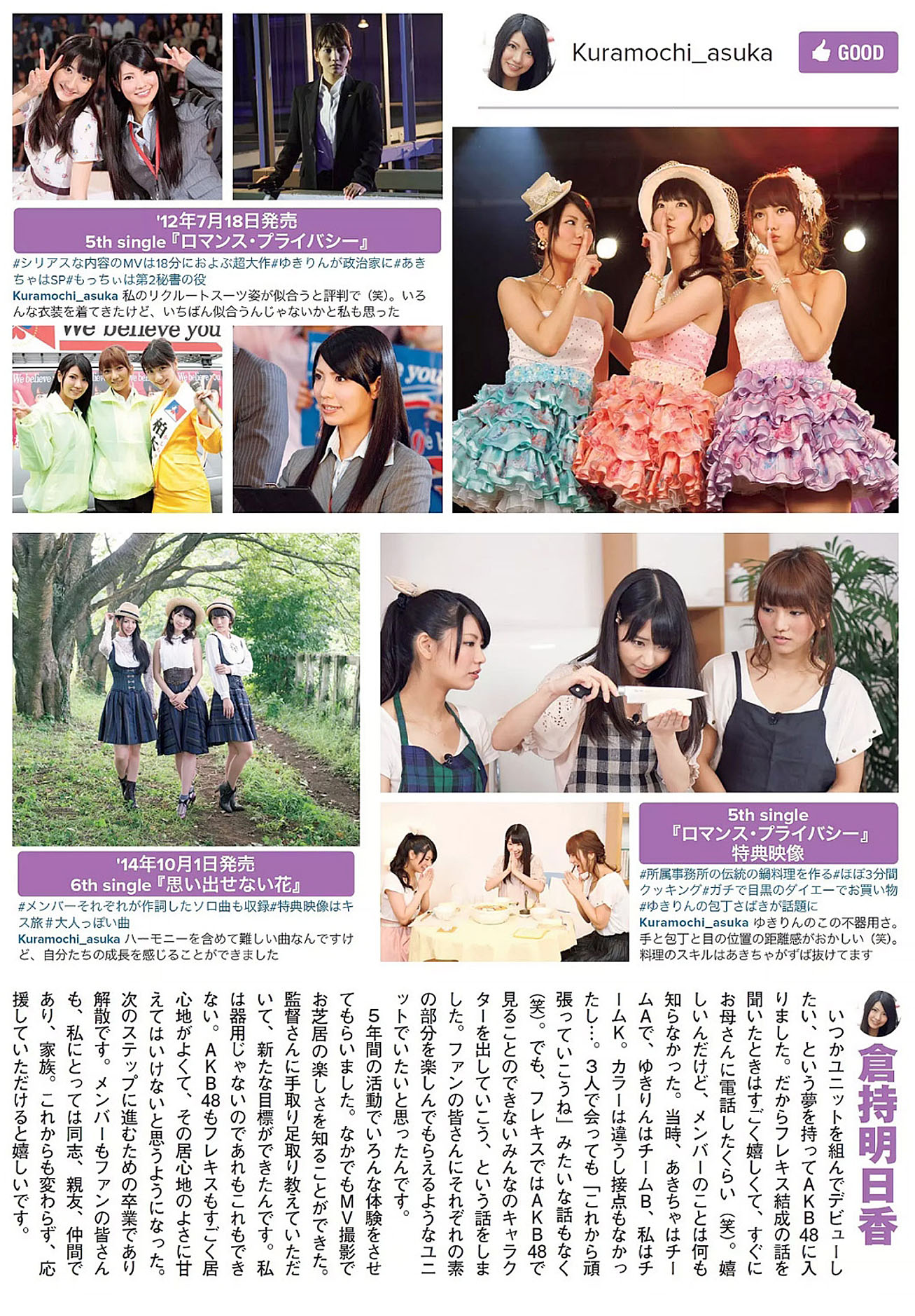 AKB48 French Kiss Flash 151124 11.jpg