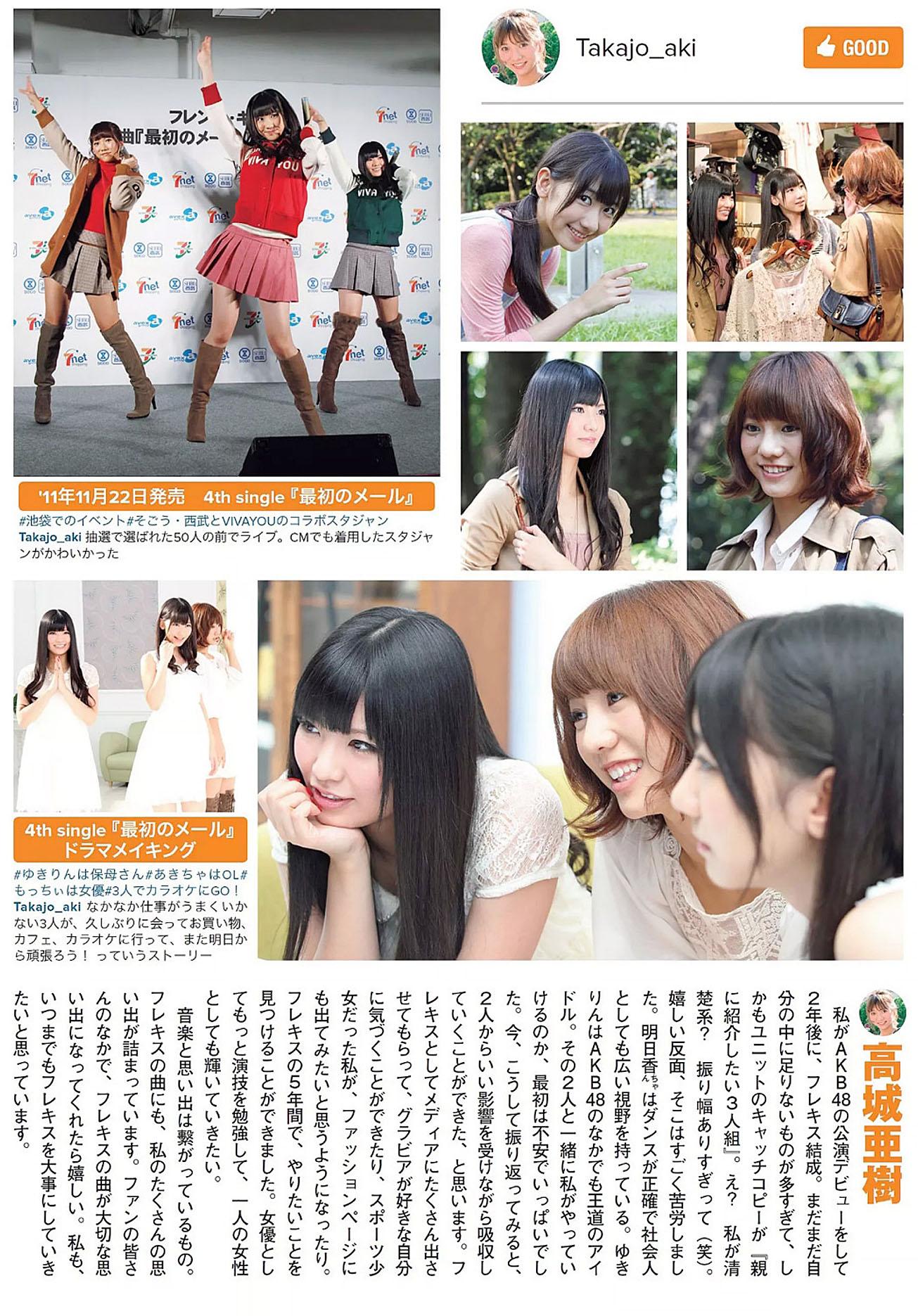 AKB48 French Kiss Flash 151124 12.jpg
