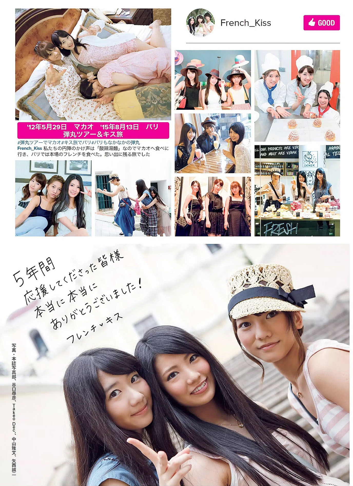 AKB48 French Kiss Flash 151124 13.jpg