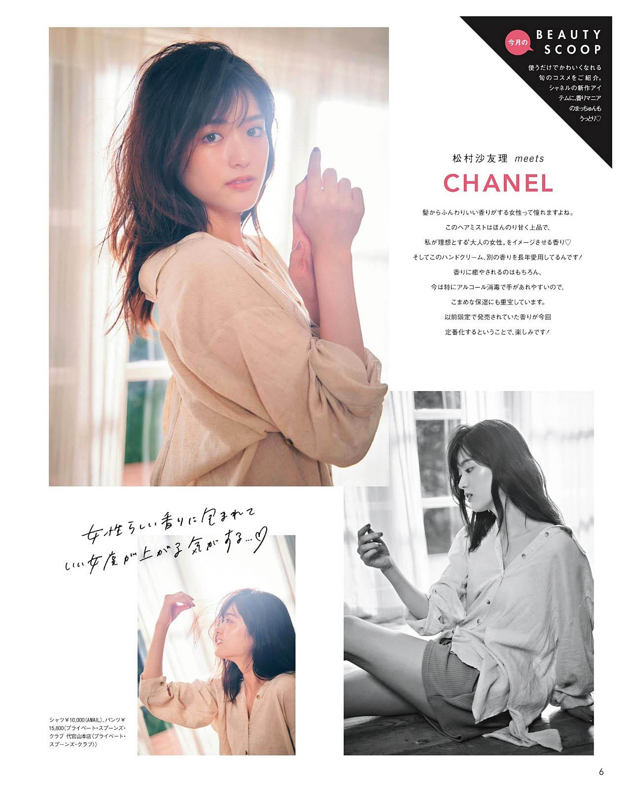 SMatsumura CanCam 2011 02.jpg