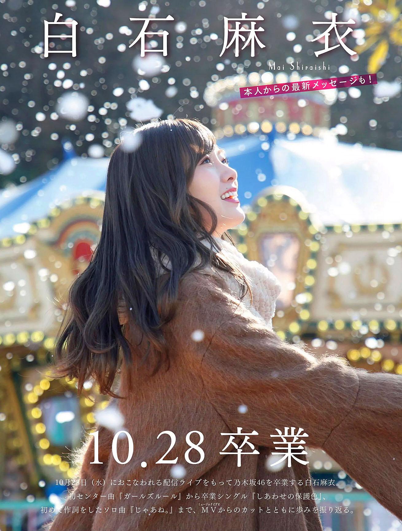 MShiraishi Flash 201110 01.jpg