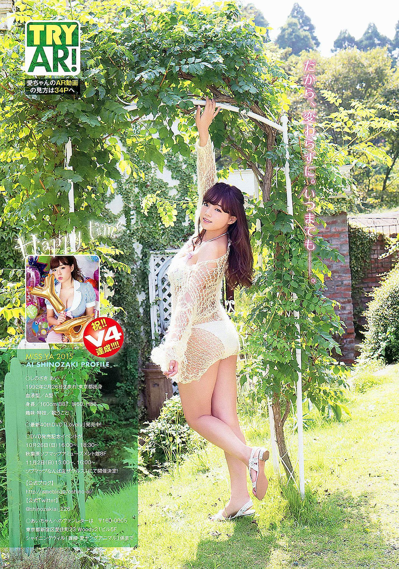 Ai Shinozaki Young Animal 141114 08.jpg