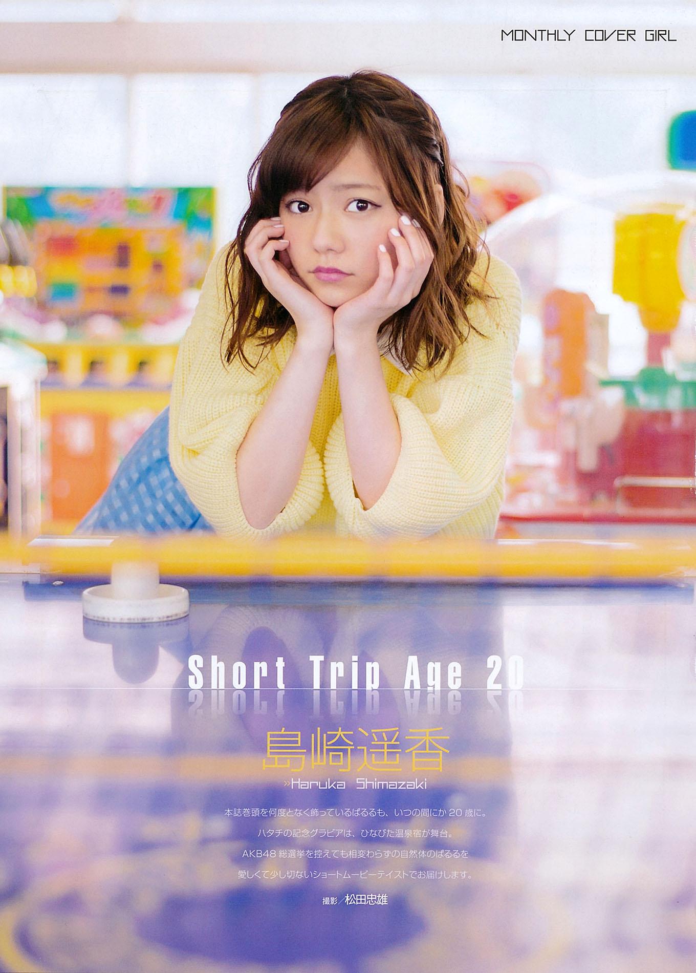 HShimazaki EnTame 1407 02.jpg