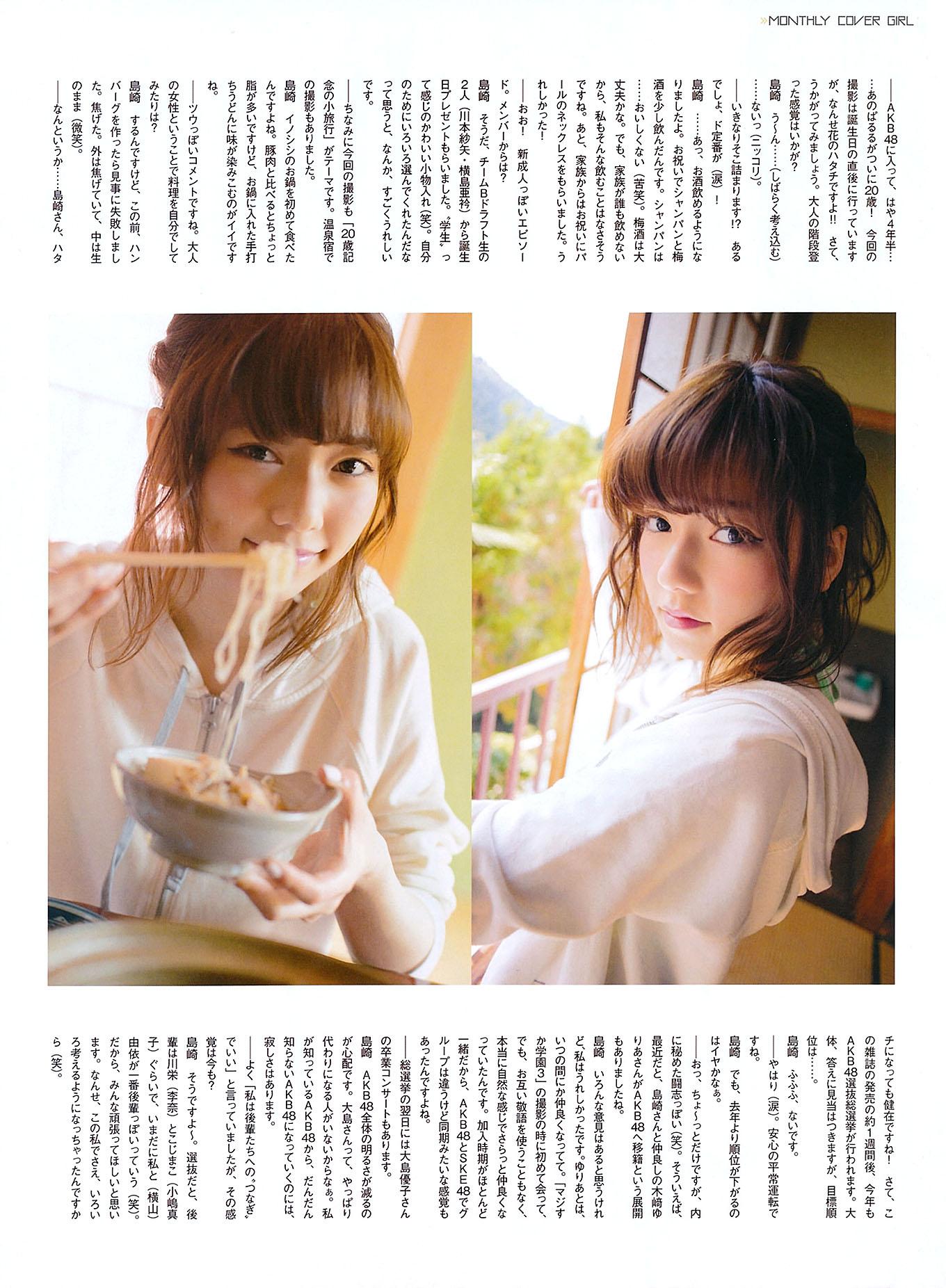 HShimazaki EnTame 1407 05.jpg