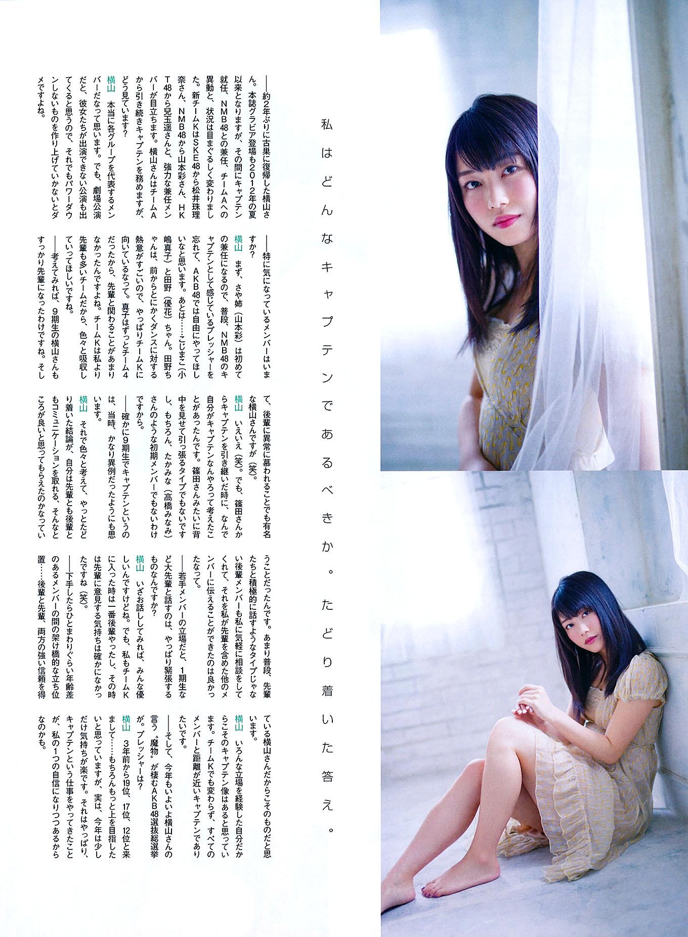 YYokoyama EnTame 1407 04.jpg