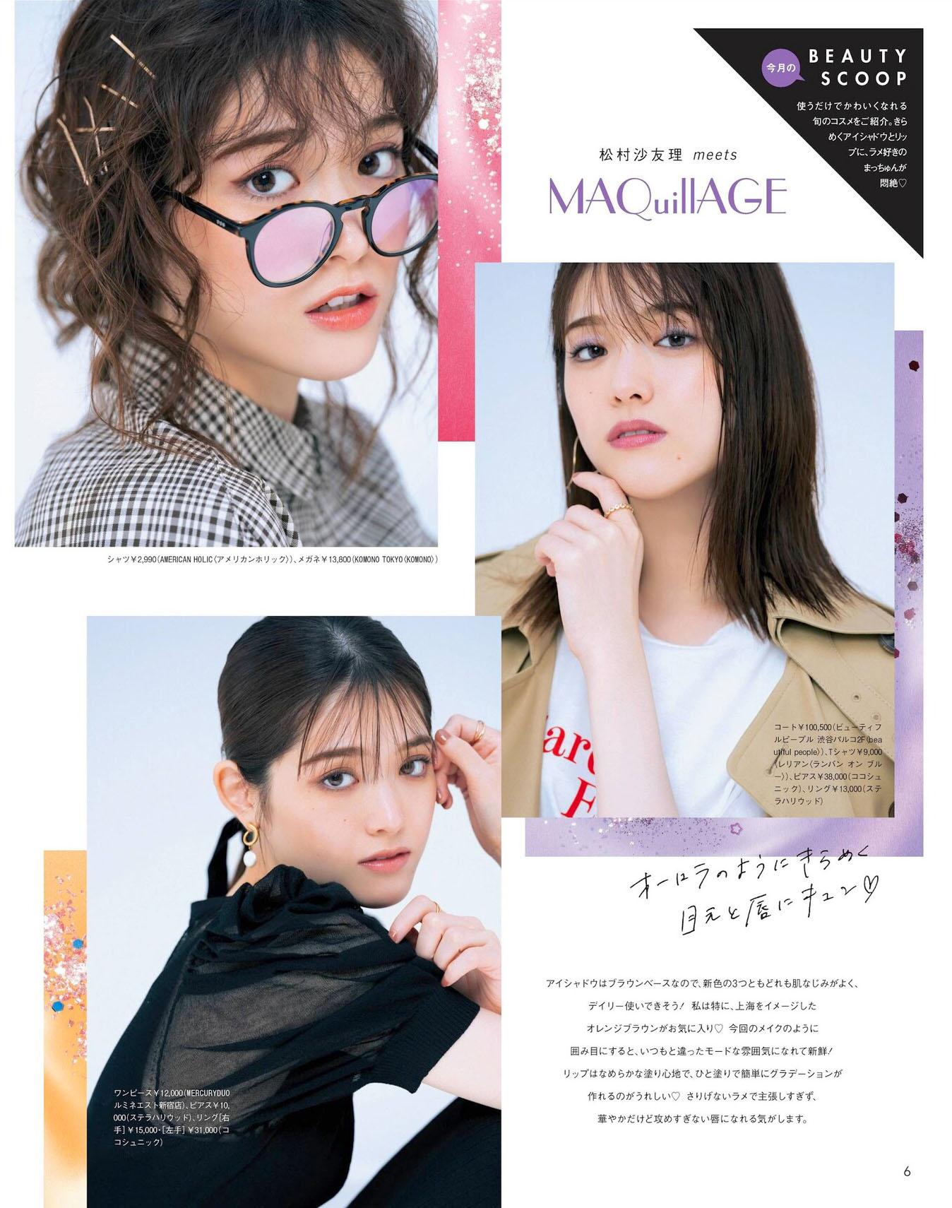 SMatsumura CanCam 2012 01.jpg