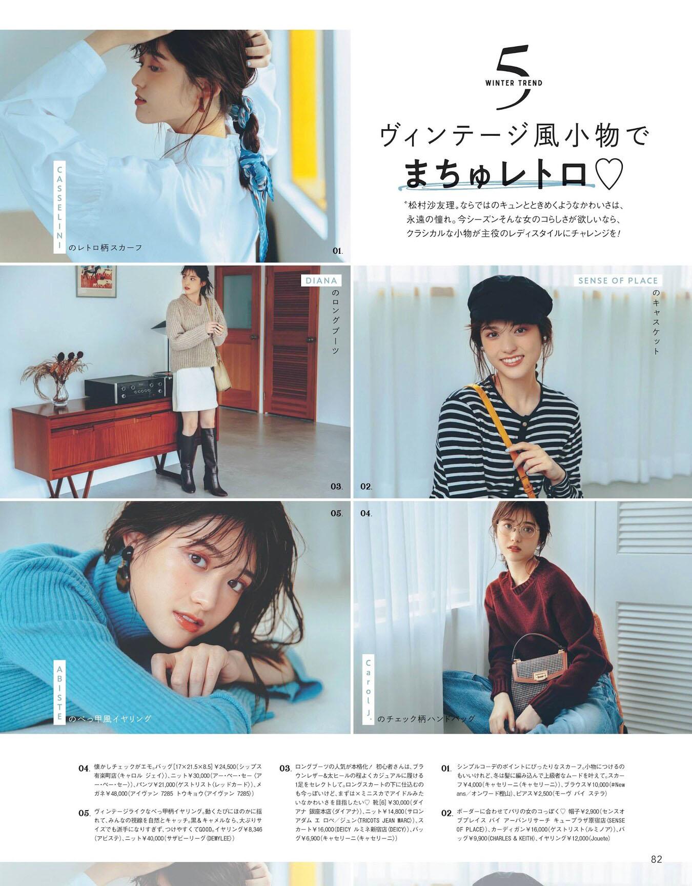 SMatsumura CanCam 2012 02.jpg
