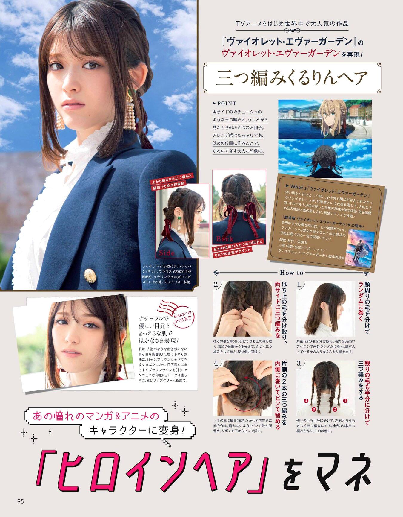 SMatsumura CanCam 2012 04.jpg